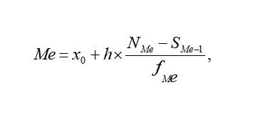 Статистика Формула Медиана для интервального ряда