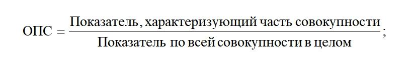 Статистика Формула Относительный показатель структуры ОПС