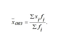 Статистика Формула Средняя арифметическая взвешенная