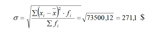 Пример расчета сред квадрат отклон