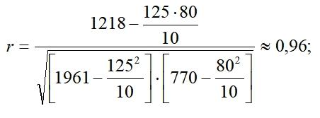 Пример вычисления формула 11.8