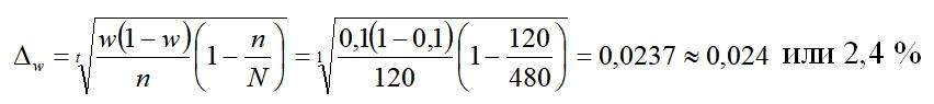 формула 10.10 решение