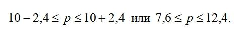 формула 10.11 пример