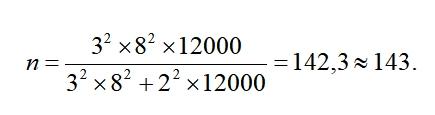 формула 10.13 пример