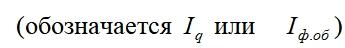обозначение агрегатного индекса физического объема